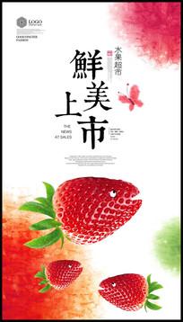 草莓水果超市海报