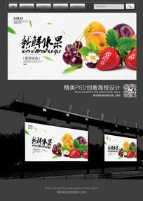 创意大气新鲜水果海报设计