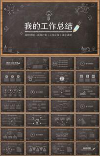创意黑板粉笔风格年终总结汇报PPT模板