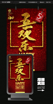 创意五一狂欢购促销海报设计