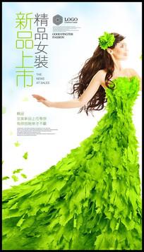 创意夏季女装新品上市海报
