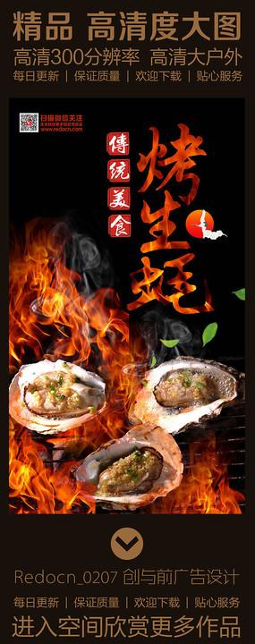 传统美食烤生蚝宣传海报