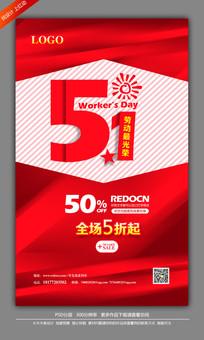大气红色51劳动节促销海报
