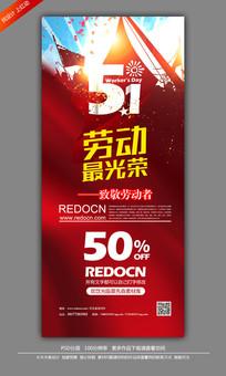 大气红色51劳动节宣传展板