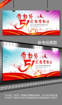 大气五一劳动节宣传展板背景设计
