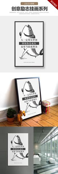 个性企业文化展板人生感言励志咸鱼挂画