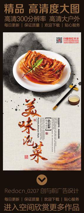韩国料理泡菜海报