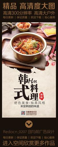 韩式料理促销海报