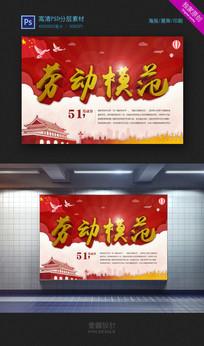 红色背景51劳动节模范宣传海报