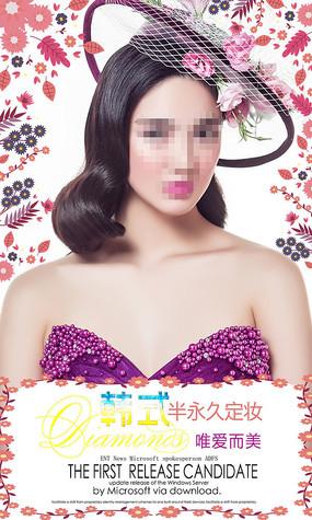 花朵系列半永久海报 PSD