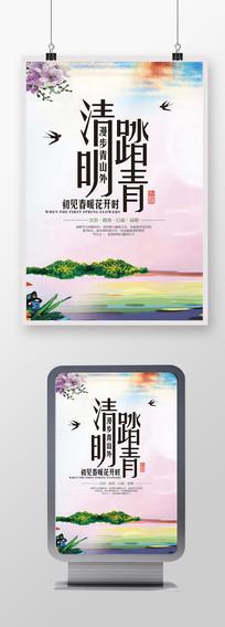 简约大气清明节踏青旅游海报广告