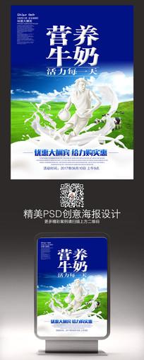 简约牛奶宣传海报设计