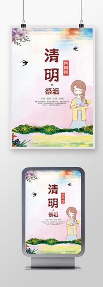 简约清明节祭祖传统节日海报设计