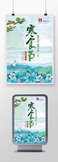 简约清新寒食节清明节海报