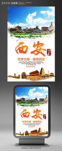 简约西安旅游海报
