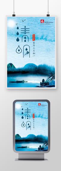 简约中国风清明节蓝色背景海报设计