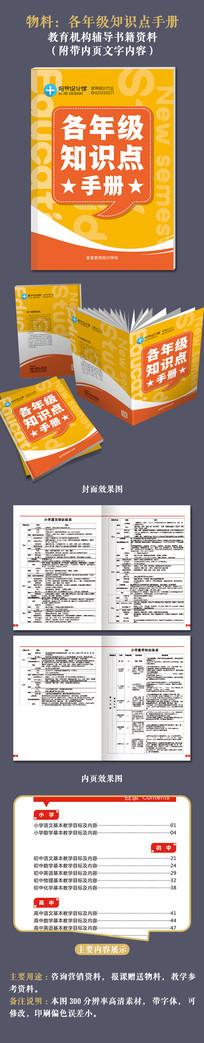 教育机构辅导班学习手册