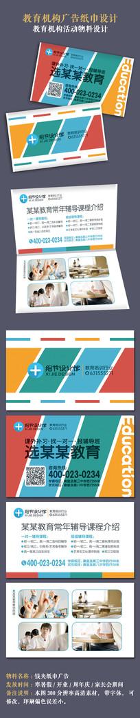 教育机构钱夹纸巾广告