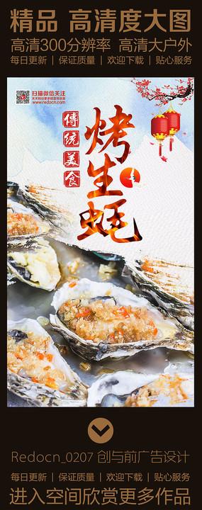 烤生蚝传统美食海报