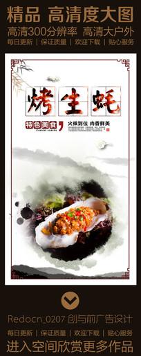 烤生蚝美食海报