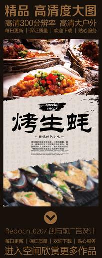 烤生蚝美食海报设计