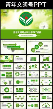 绿色清新创建青年文明号工作总结计划PPT