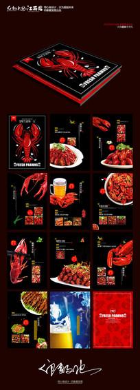 美味龙虾烧烤美食宣传画册设计