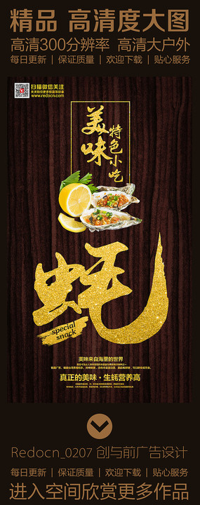 美味特色小吃生蚝宣传海报