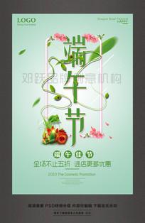 农历五月初五端午节促销活动宣传海报