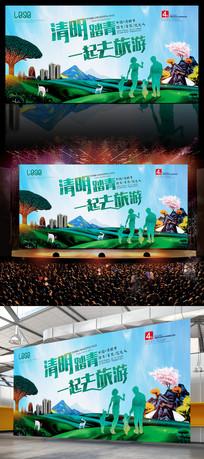 清明节踏青一起去旅游春季海报设计