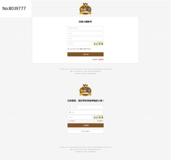 企业官网的登录注册页面设计图片