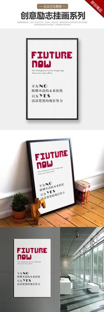 企业文化展板把握现在励志挂画