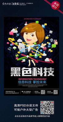 时尚大气电子科技海报