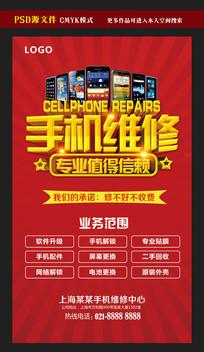 手机维修促销活动海报