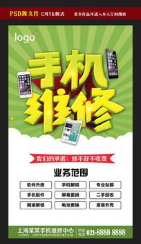 手机维修海报模板