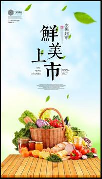蔬菜水果宣传海报