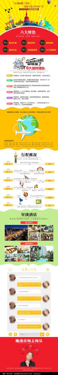 泰国曼谷淘宝旅游产品详情图