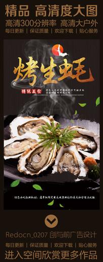 碳烤生蚝美食海报