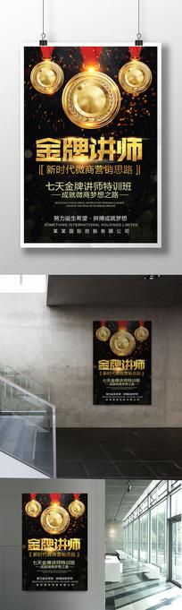 微商金牌讲师海报