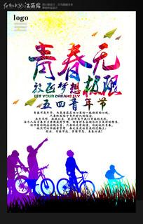 五四青年节青春无极限海报