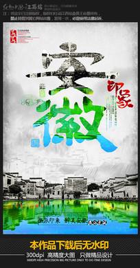 印象安徽旅游海报设计