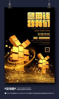 银行理财金融贷款宣传海报