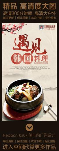 遇见韩国料理促销海报设计