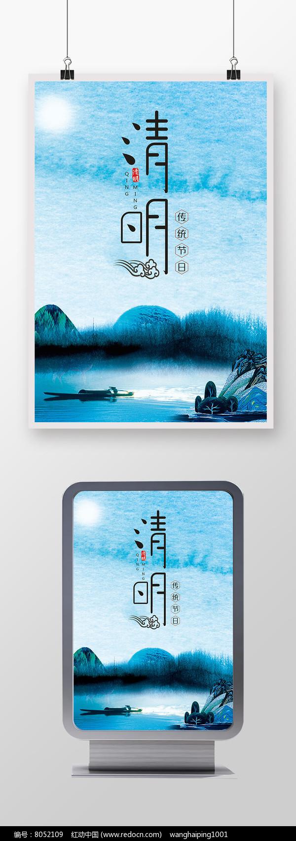 中国风创意清明节传统节日宣传海报