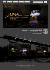 中国风简约古董海报