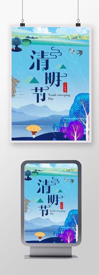 中国风清新清明节宣传海报素材PSD