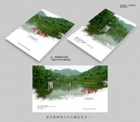 中国风水墨何家冲旅游画册封面