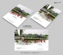 中国风水墨盘门景点旅游画册封面
