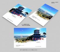 中国风水墨沂蒙山旅游画册封面