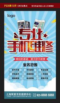 专业手机维修活动海报设计